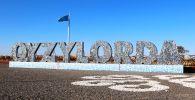 Надпись Кызылорда на латинице установлена в городе
