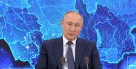 Владимир Путиннің үлкен баспасөз мәслихаты