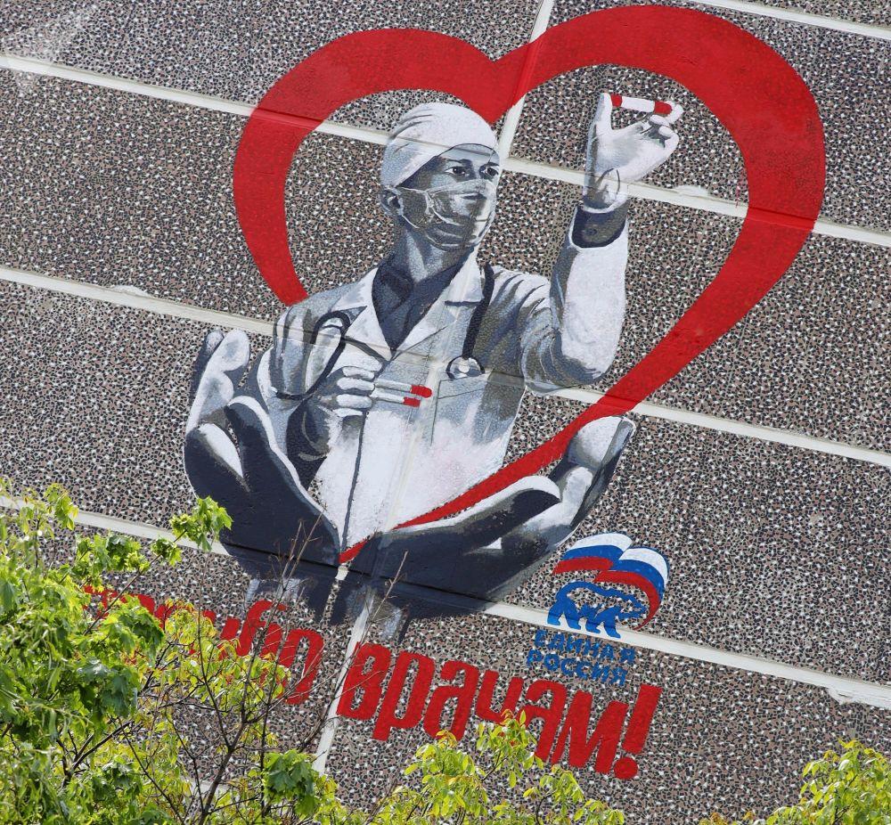 Евгений Аморфистің Дәрігерлерге рахмет деген жазуы бар авторлық граффиті
