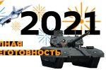 В России военные подвели итоги года