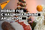 Холодная каурма и горячий грузинский тост: как готовятся к Новому году в ближнем зарубежье