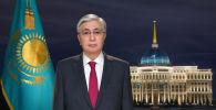 Новогоднее поздравление президента Казахстана Касым-Жомарта Токаева с началом 2021 года