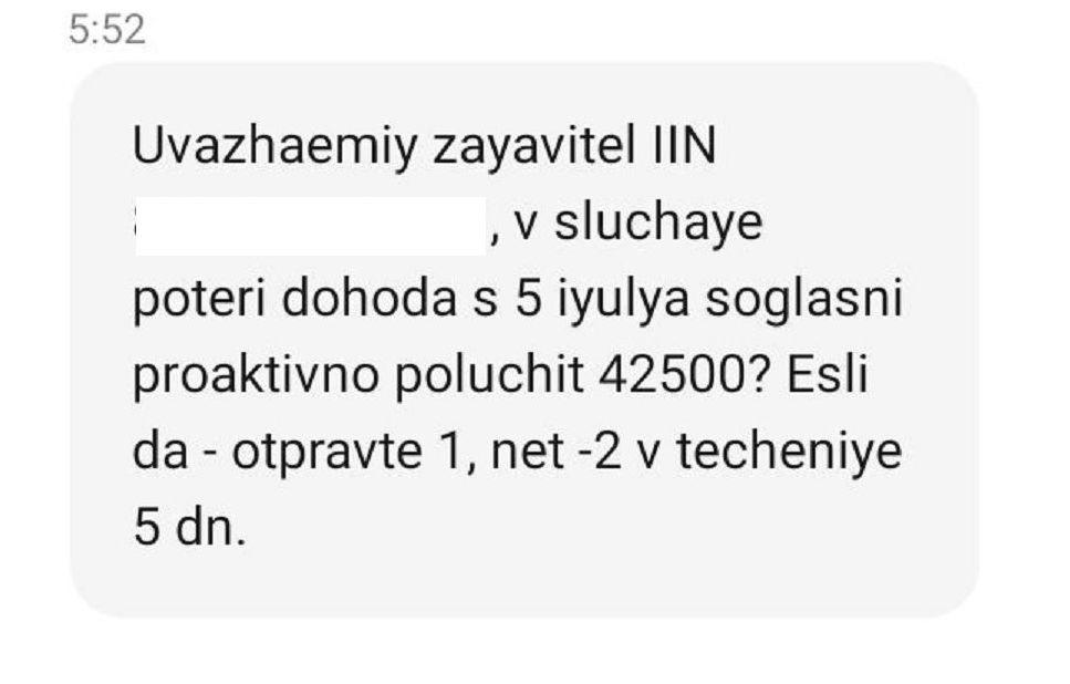 SMS о выплате 42 500 тенге
