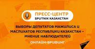 Онлайн-брифинг с участием наблюдателей