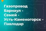 Российский газ пойдет в Казахстан. Москва и Нур-Султан изучают возможность строительства газопровода - видео