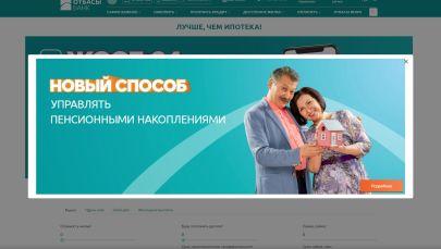 Скриншот главной страницы Отбасы банка