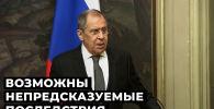 Лавров предупредил об опасности дальнейшего ухудшения отношений России и Евросоюза - видео