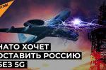 НАТО угрожает запуску 5G в России - видео