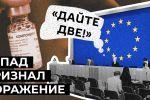 Мы совершили ошибку: дефицит вакцин заставил ЕС присмотреться к Спутнику V