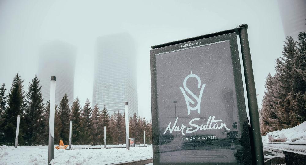 Туман в Нур-Султане