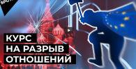 Новые санкции против России: как Евросоюз разрушает отношения с Москвой - видео