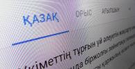 Қазақ тілі - google переводчик