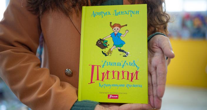 Презентация книги шведской писательницы Астрид Линдгрен Ұзыншұлық Пиппи (Пеппи Длинныйчулок) на казахском языке