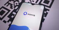 АSHYQ қосымшасы