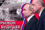 """АЭС """"Аккую"""": как Россия строит первую турецкую атомную электростанцию -видео"""
