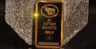 Золотой инвестиционный слиток Национального банка Казахстана
