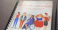 Книга о репродуктивном здоровье для женщин с инвалидностью