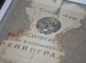 Фрагмент документов, найденных в посмертном медальоне красноармейца