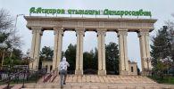 Шымкенттегі Асанбай Асқаров атындағы дендросаябақ