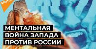 Запад начал новую войну против России. Какие цели он преследует? - видео