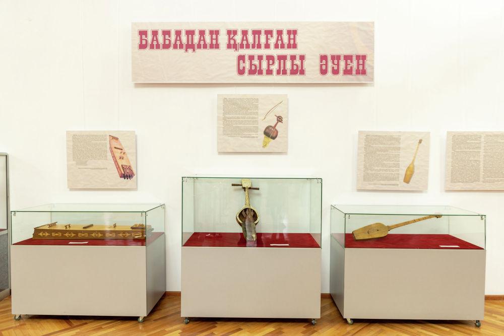 В Центральном государственном музее проходит выставка казахских традиционных музыкальных инструментов Бабадан қалған сырлы әуен