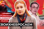#СВОИХНЕБРОСАЕМ: Кто вступился за задержанных в Латвии журналистов