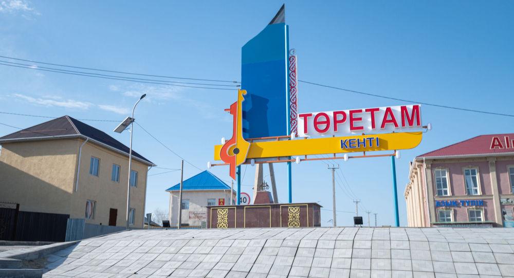 Поселок Торетам