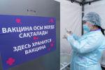 Вакцинация в ТРК Mega Center Alma-Ata