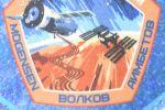 Так выглядел шеврон, с которым полетел в космос Айдын Аимбетов