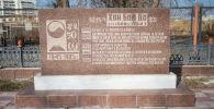Мемориал был построен в 1996 году на средства правительства и фирм Кореи с участием фонда имени Хон Бом До