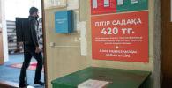 Ящик для садака в мечети Нур-Астана