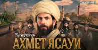 Постер сериала Ходжа Ахмед Яссауи