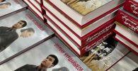 Флолиант баспасынан қайта басылып шыққан Махаббат қызық мол жылдар кітабы