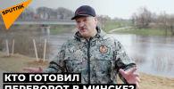Лукашенко назвал виновных в попытке военного переворота  - видео