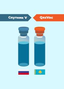 QazVac пен Спутник V вакциналарының ерекшелігі - видео