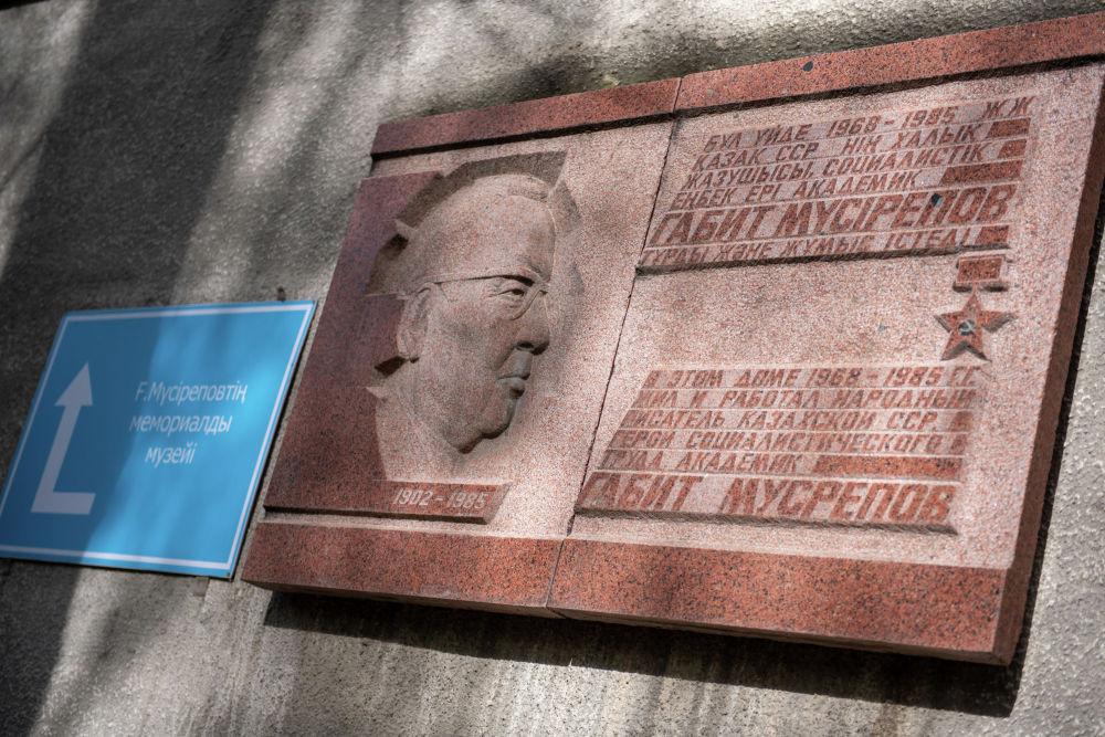 Қазақтың халық жазушысы Ғабит Мүсіреповтің мемориалдық музей-үйі 1991 жылы ашылған. Алматыдағы Мұқан Төлебаев көшесінде орналасқан музейде жазушы 1968-1985 жылдары тұрған