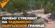 Перестрелка на границе Таджикистана и Кыргызстана: прекратят ли страны огонь? - видео