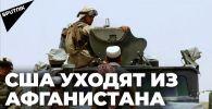 США уходят из Афганистана: террористы и наркотрафик остаются
