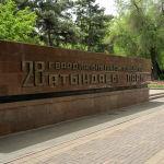 Алматыдағы 28 гвардияшыл-панфиловшылар атындағы саябақ