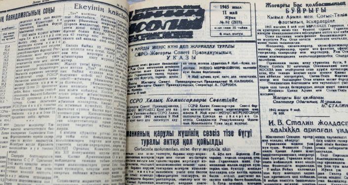 Указ об объявлении 9 мая праздником Победы. Газета Ленин Жолы