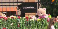 Стихийный мемориал возле школы в Казани