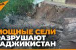 Страшное стихийное бедствие в Таджикистане: есть жертвы - видео