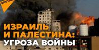 Что происходит в секторе Газа