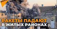 Момент ракетного удара по сектору Газа попал на видео