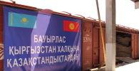 Вагоны с гуманитарной помощью из Казахстана прибыли в Бишкек