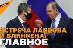 Лавров подвел итоги первой встречи с Блинкеном - видео
