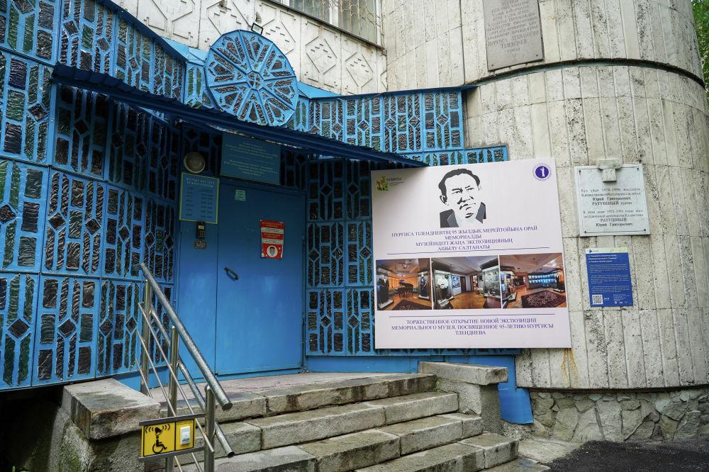Қазақстан Республикасы Мемлекеттік сыйлығының иегері Нұрғиса Тілендиевтің мемориалды музейі Алматы қаласы әкімінің арнайы қаулысымен 2014 жылы 16 мамырда ашылған.