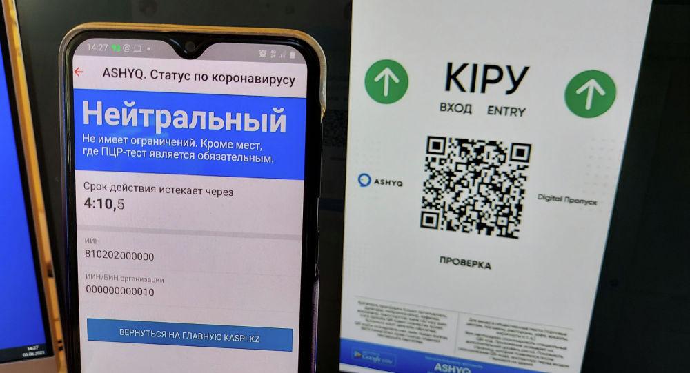 Ashyq доступен в приложении Kaspi