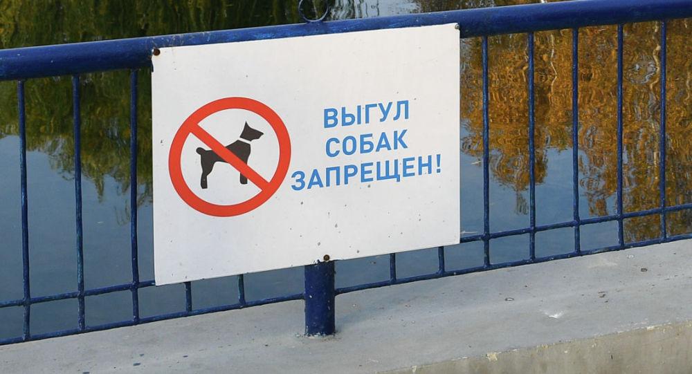 Табличка с запретом выгуливать собак, установленная в сквере