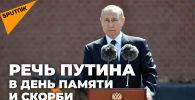 День памяти и скорби: Путин возложил цветы к Могиле